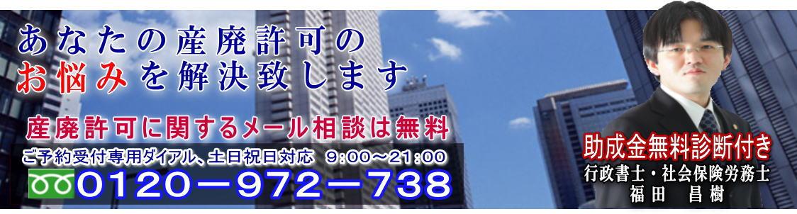 札幌産業廃棄物収集運搬業許可申請、更新.com